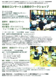 hoshinomura.jpg