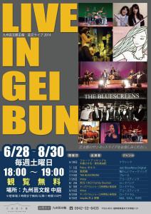 live_2014_1.jpg