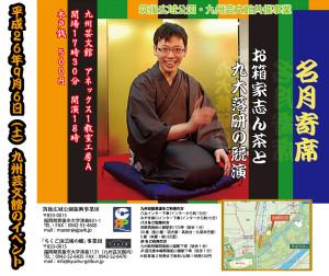 meigetsu_yoseki2014.jpg