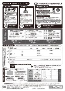 2015_moushikomi_2.jpg