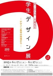 gakusei_designten_7.jpg