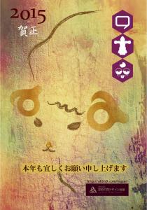 nenshi2015.jpg