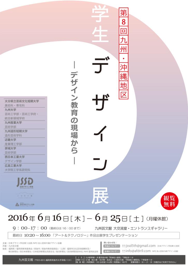 gakusei_designten.jpg